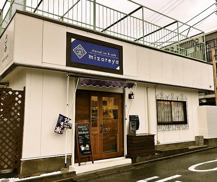 ミゾレヤ(京成大久保)