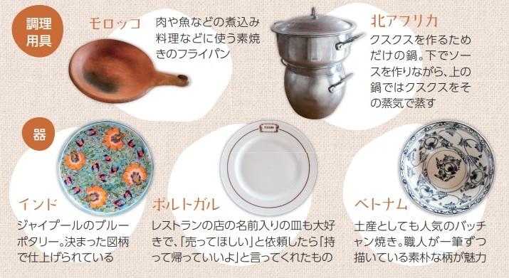 ツレヅレハナコさん 調理器具 器
