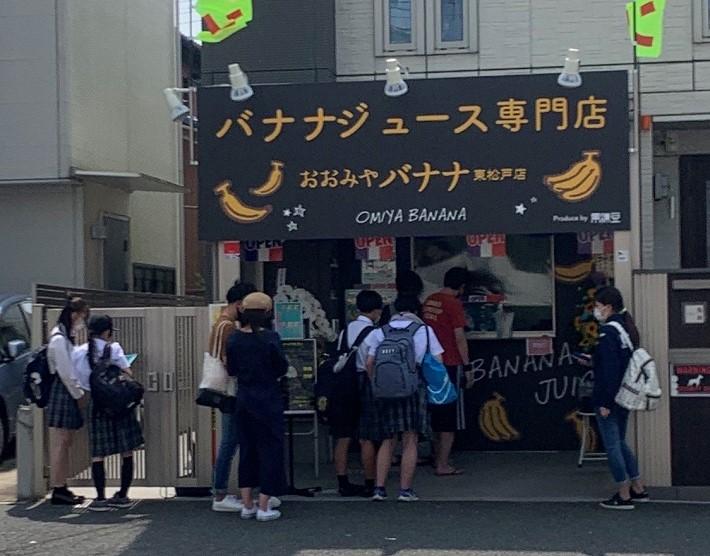 バナナをまるごと飲むお店のバナジューことバナナジュース専門店のおおみやバナナの東松戸店の行列