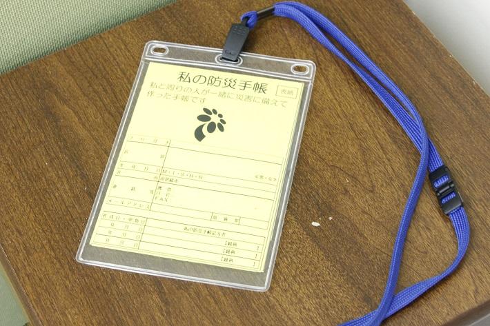 私の防災カード(南房総市)