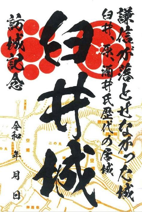 臼井城御城印(提供:佐倉市観光協会)