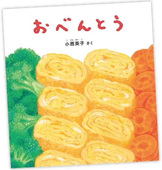 おべんとう 小西英子/さく 福音館書店