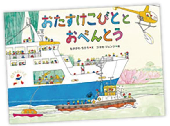 おたすけこびととおべんとう なかがわちひろ/文 コヨセ・ジュンジ/絵 徳間書店