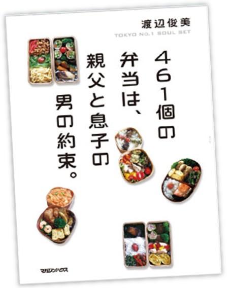 461個の弁当は、親父と息子の男の約束。渡辺俊美/著 マガジンハウス