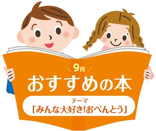 9月のおすすめ本