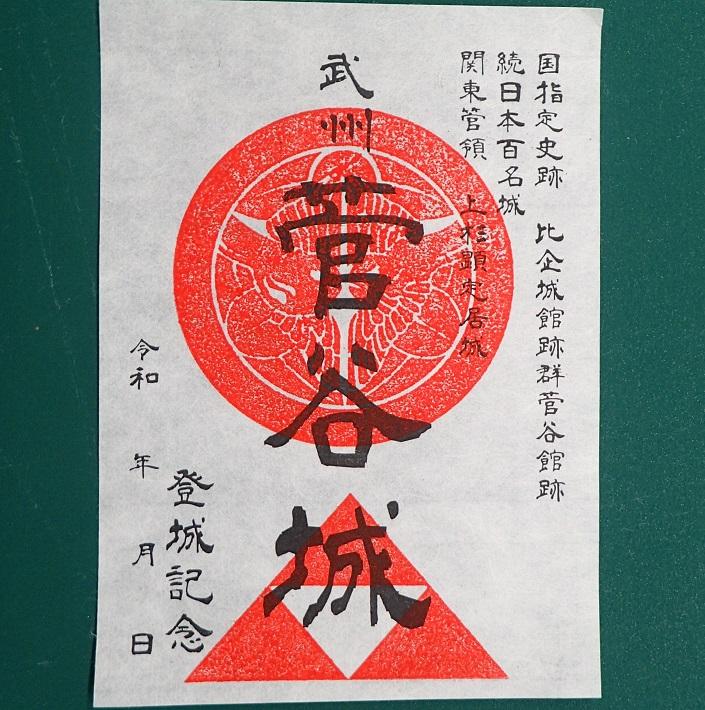 菅谷城御城印(提供:埼玉県立嵐山史跡の博物館)