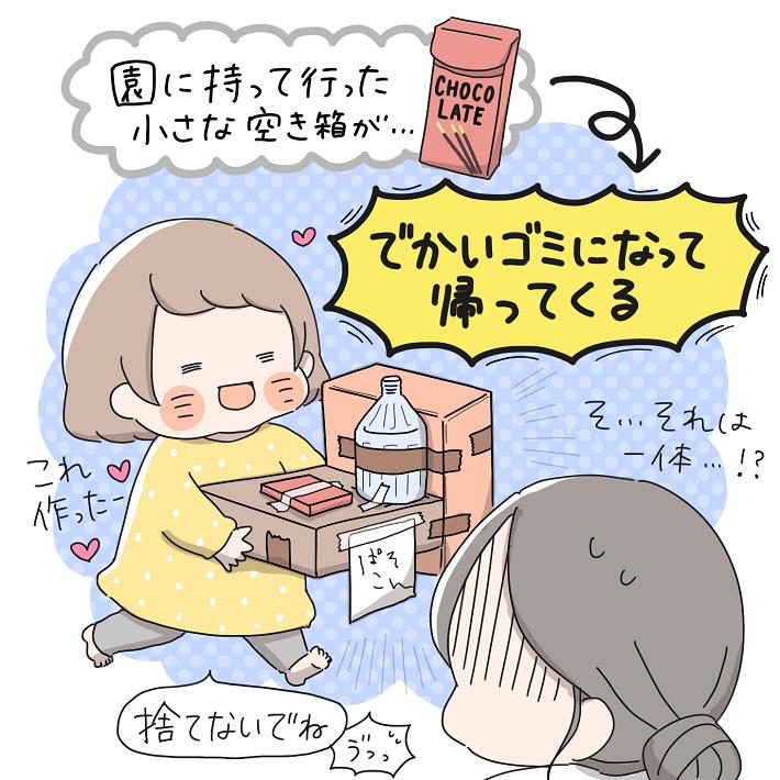 うーちゃんマンガ