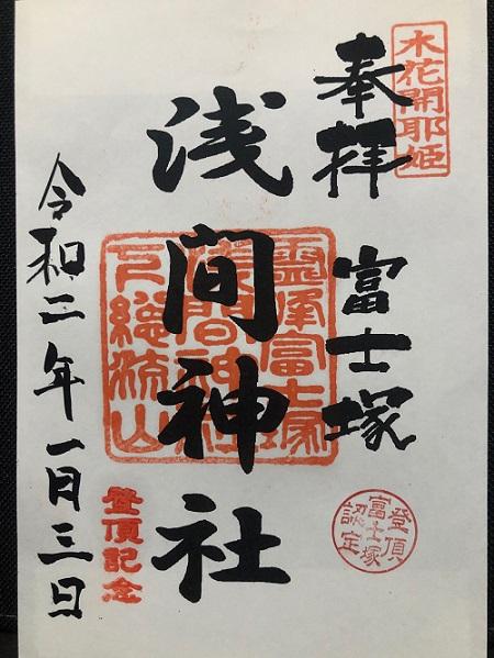 浅間神社の御朱印