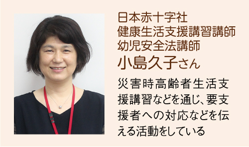 日本赤十字社健康生活支援講習講師用字安全法講師の小島さん