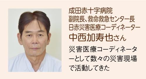 成田赤十字病院副院長、救命救急センター長、日赤災害医療コーディネーター