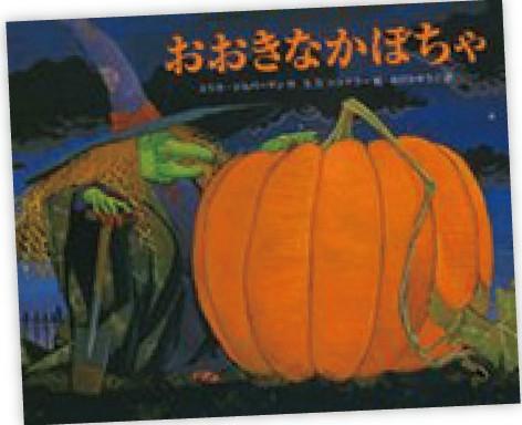 おおきなかぼちゃ エリカ・シルバーマン/作 S.D.シンドラー/絵 おびかゆうこ/訳 主婦の友社