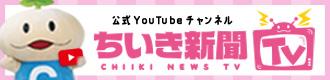 ちいき新聞TVYouTubeチャンネル