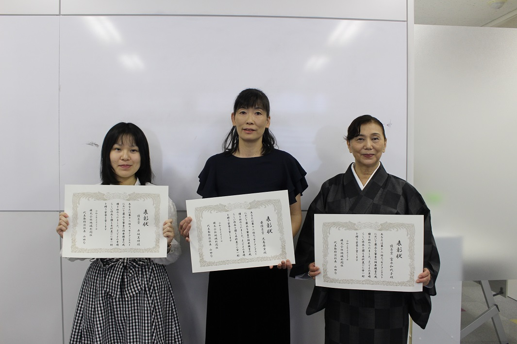 第12回地域新聞社エッセイコンテスト受賞者の彦坂美緒さんと児島麻実さんと富永加代子さん