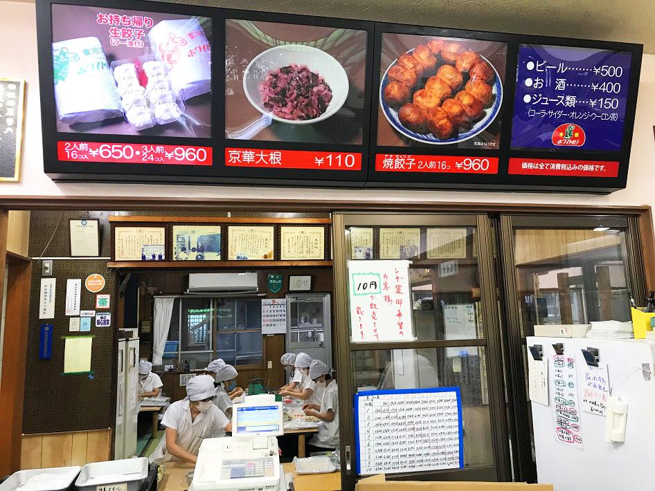 野田市のホワイト餃子をテイクアウト