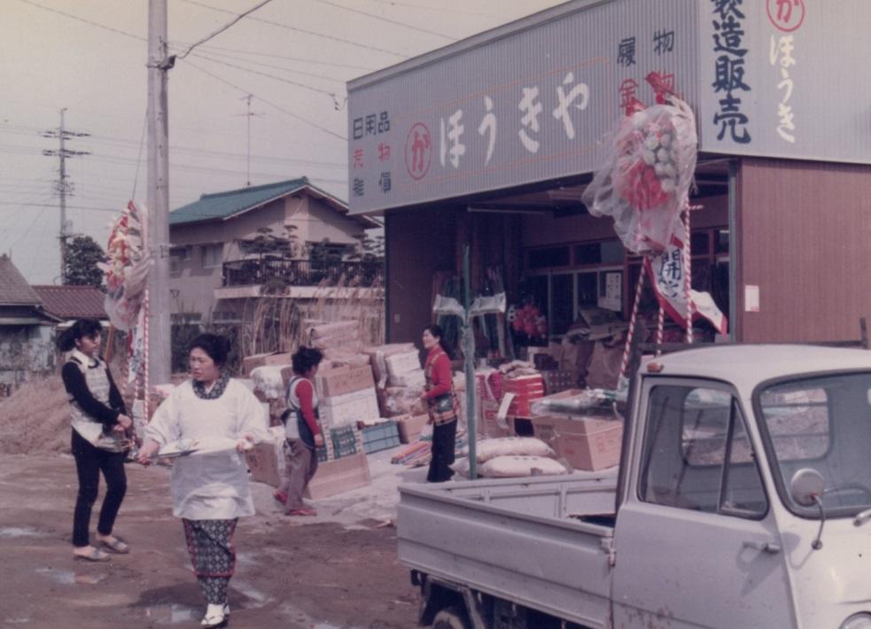 川島ほうき製造開店当時